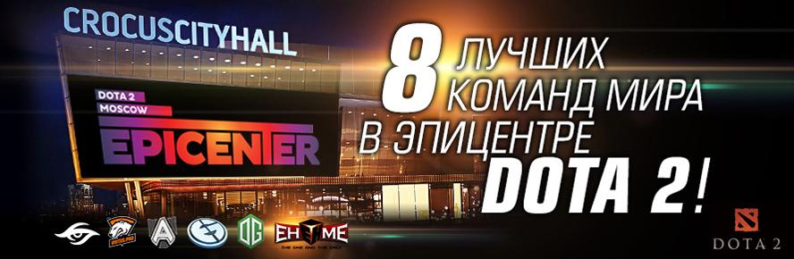 Sáu đội tuyển tham đầu tiên tham dự EPICENTER đã được xác nhận. Ảnh: Virtus.pro.