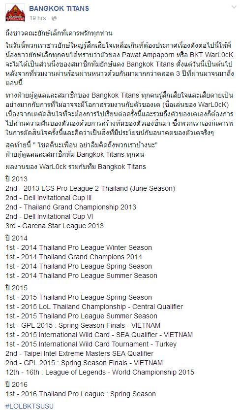 Thông báo chính thức từ Bangkok Titans về việc WarL0cK rời đội.