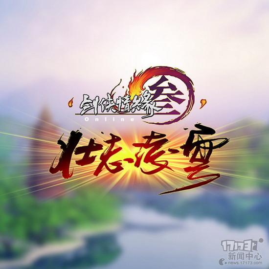 Kiếm Võng 3: Phiên bản mới Tráng Chí Lăng Vân lộ diện