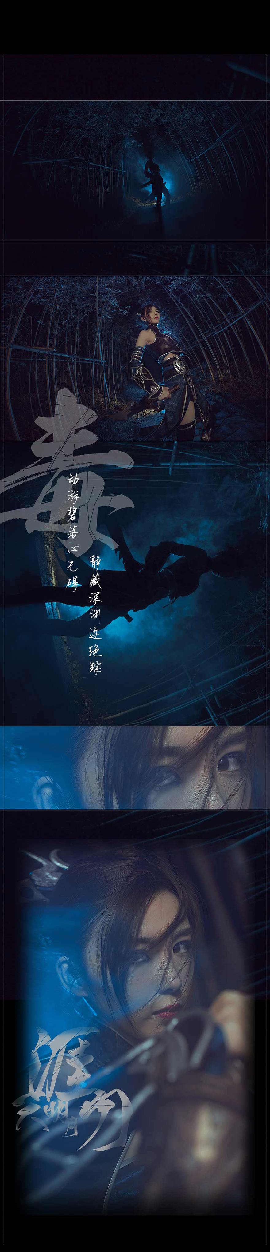 Cosplay Ngũ Độc Thiên Nhai Minh Nguyệt Đao - Ảnh 01