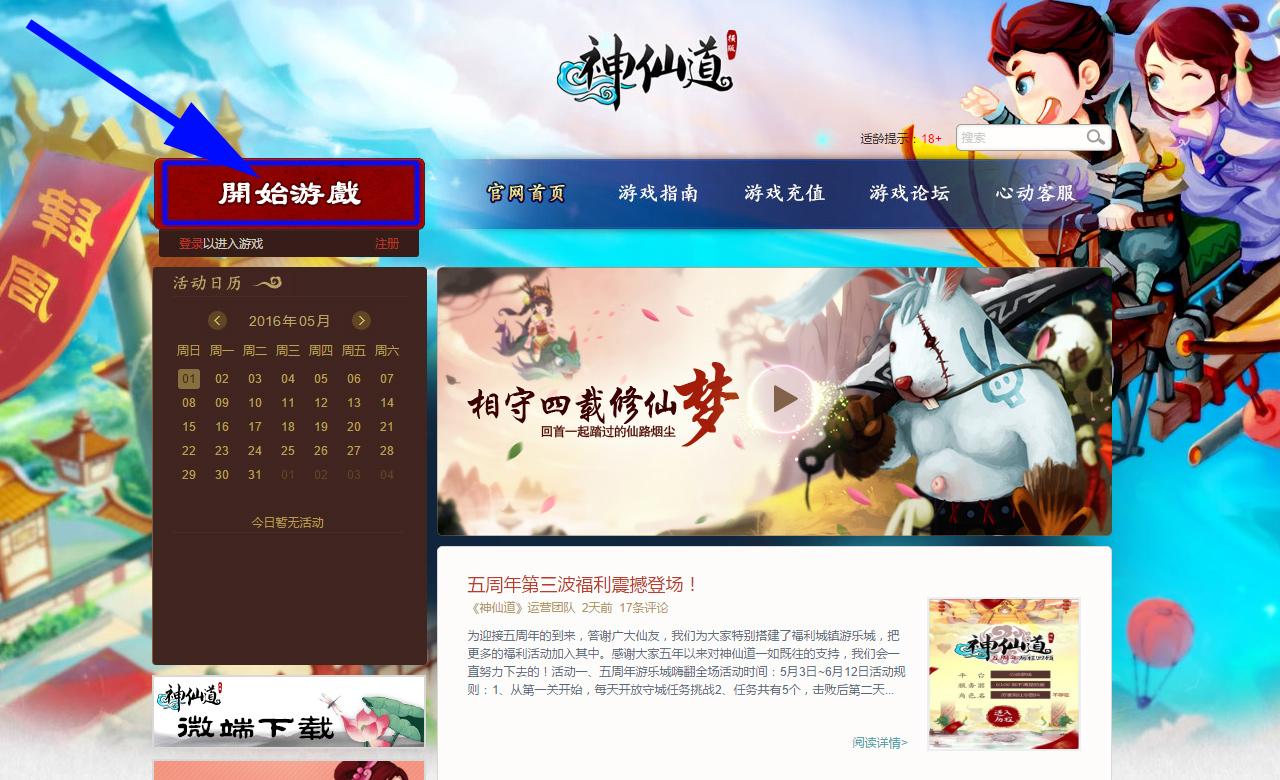 Hướng dẫn đăng kí tài khoản webgame Chân Long Trung Quốc