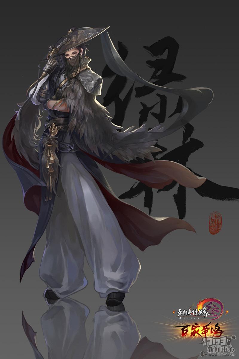 Lục lâm