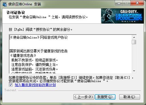 Hướng dẫn tải và cài đặt Call of Duty Online - 12