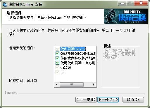 Hướng dẫn tải và cài đặt Call of Duty Online - 13