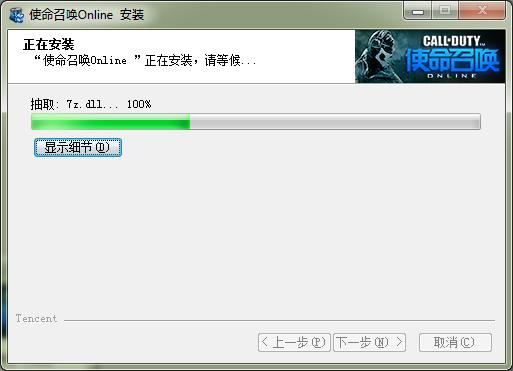 Hướng dẫn tải và cài đặt Call of Duty Online - 15