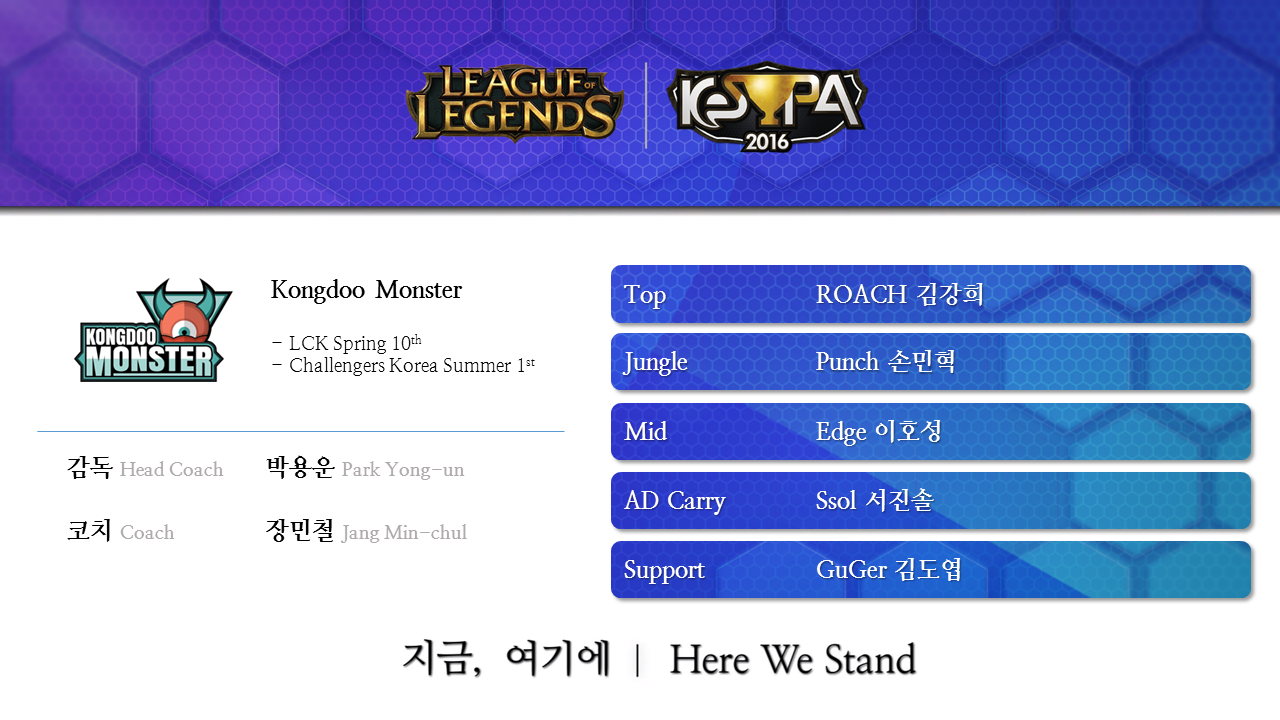LoL KeSPA Cup 2016 Kongdoo Monster