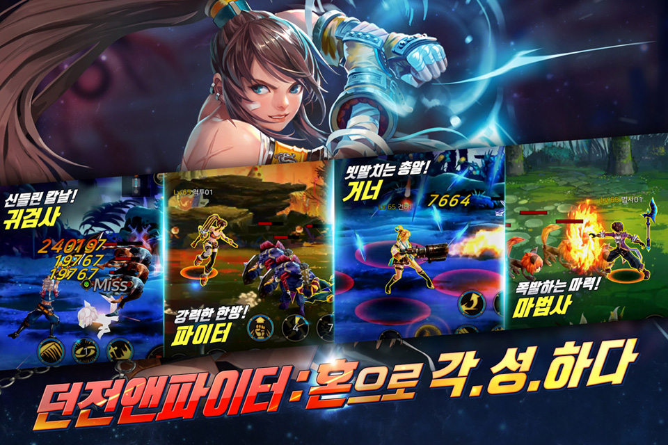 Dungeon Fighter: Spirit