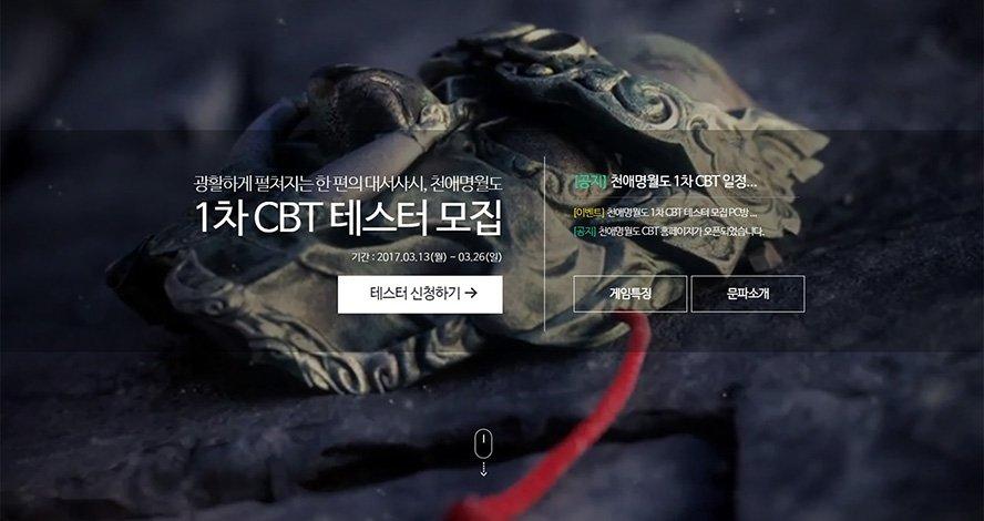 Thiên Nhai Minh Nguyệt Đao thử nghiệm tại Hàn Quốc - Ảnh 1