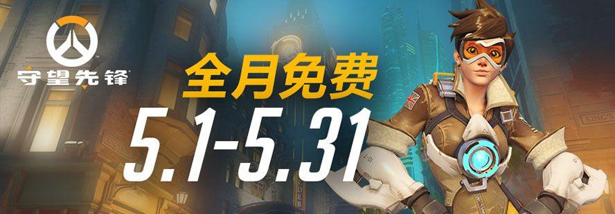 Overwatch mở cửa miễn phí trong tháng 5 tại Trung Quốc