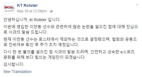 KT Rolster loại bỏ dự bị hỗ trợ vì tham gia cày thuê