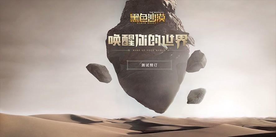 Tên gọi tiếng Trung của Black Desert là Hắc Sắc Sa Mạc (黑色沙漠)