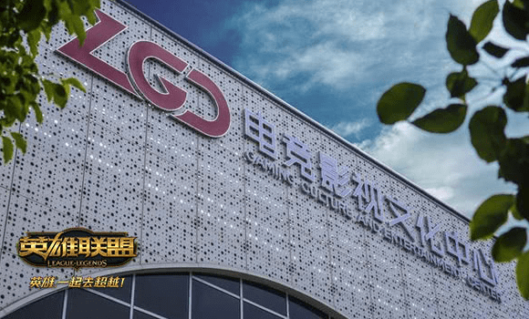LGD Gaming C & E Center