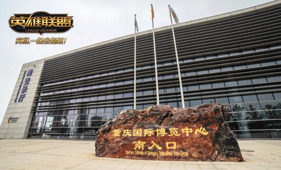 Chongqing Expo