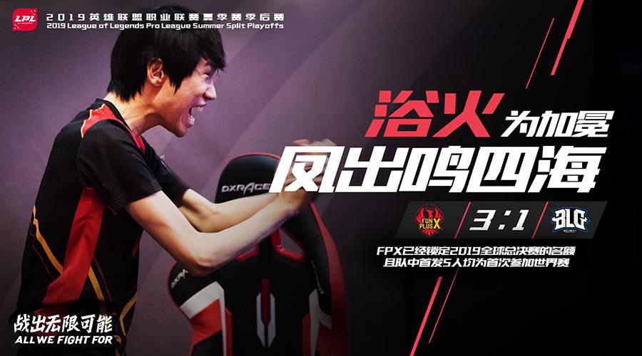 FunPlus Phoenix là đội tuyển Trung Quốc đầu tiên có vé tham dự CKTG 2019.