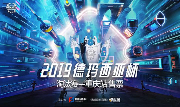 Demacia Championship 2019