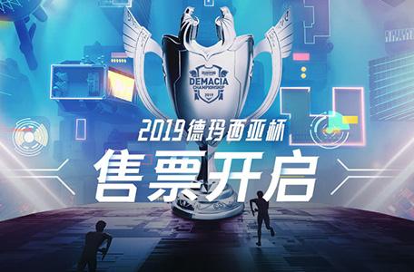 Lịch thi đấu Demacia Championship 2019 10