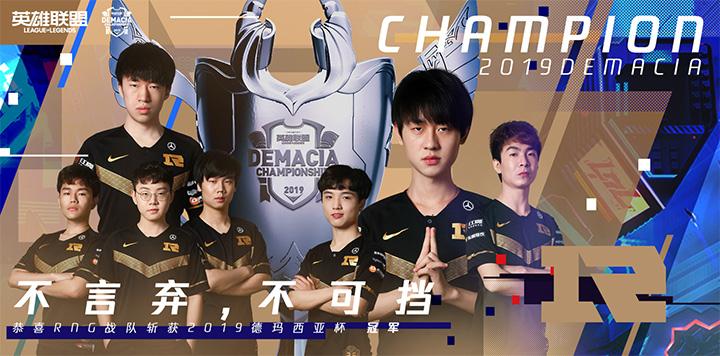 Royal Never Give Up vô địch Demacia Championship 2019