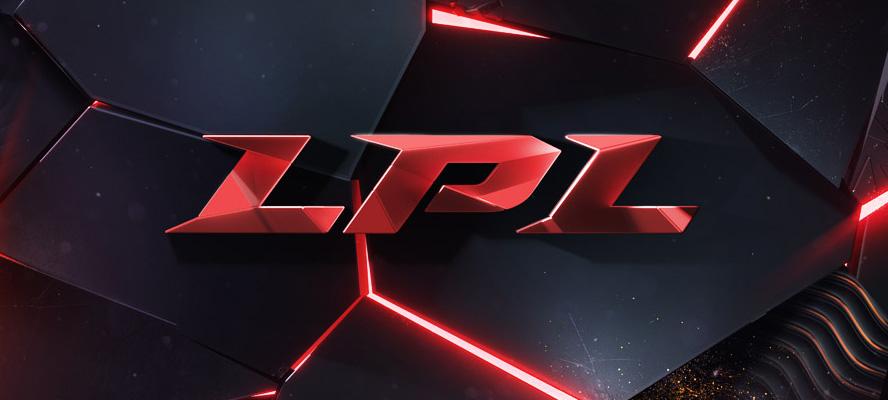 LPL 2020 Logo