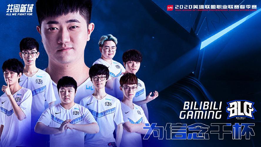 Bilibili Gaming LPL Mùa Xuân 2020 Poster