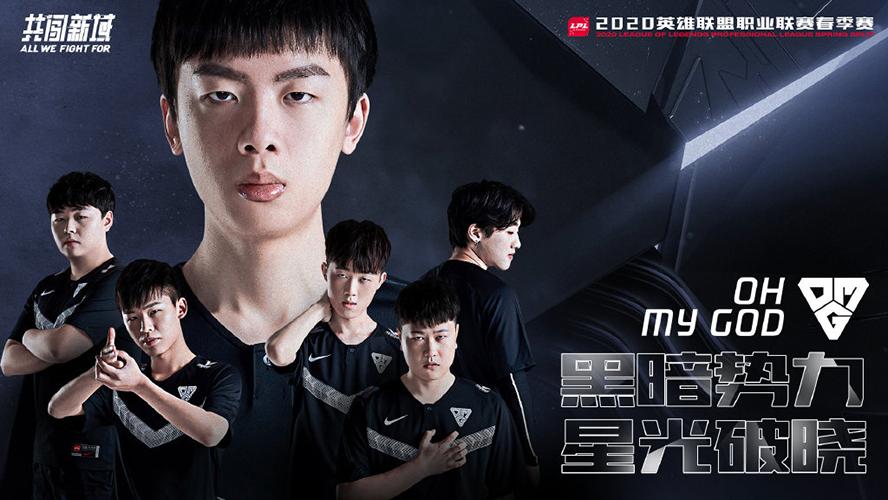 Oh My God LPL Mùa Xuân 2020 Poster