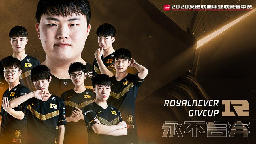 Royal Never Give Up LPL Mùa Xuân 2020 Poster