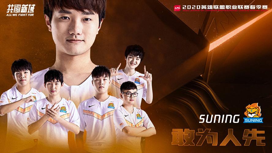 Suning LPL Mùa Xuân 2020 Poster