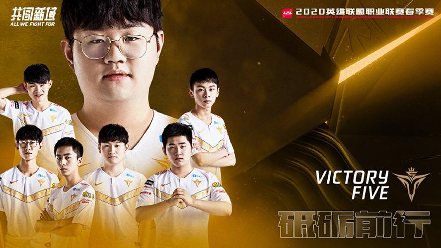 Victory Five LPL Mùa Xuân 2020 Poster