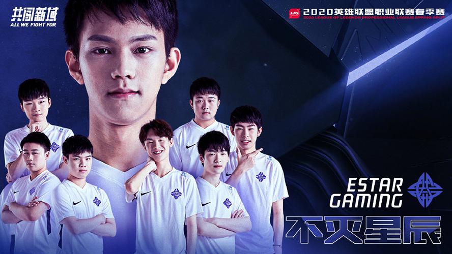eStar Gaming LPL Mùa Xuân 2020 Poster