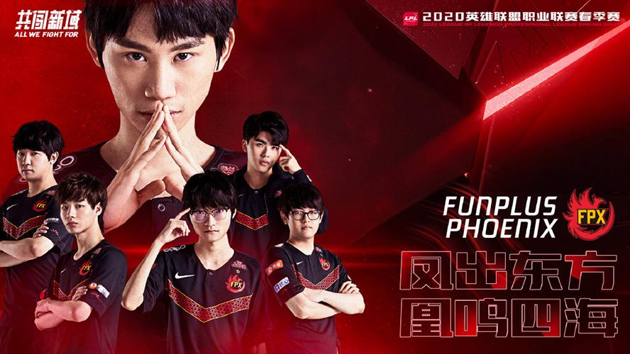 FunPlus Phoenix LPL Mùa Xuân 2020 Poster