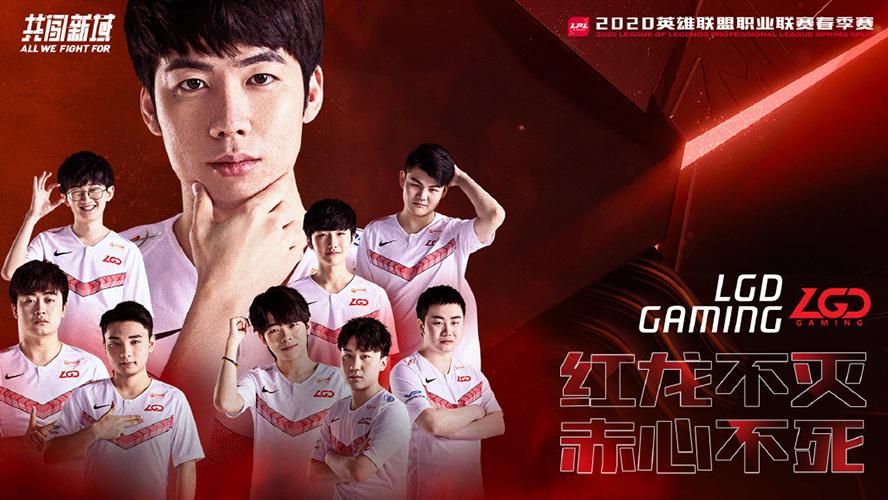 LGD Gaming LPL Mùa Xuân 2020 Poster